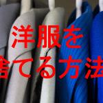 服を捨てる基準や方法は?洋服の収納は空間を活かすと効果的