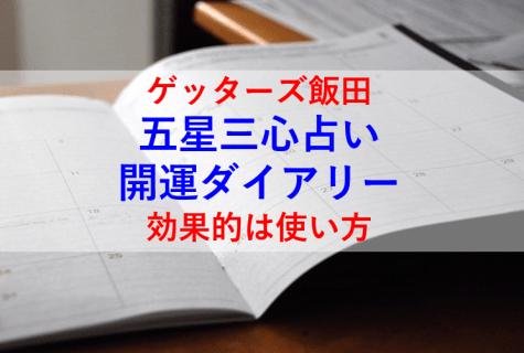 ゲッターズ 飯田 手帳 2020