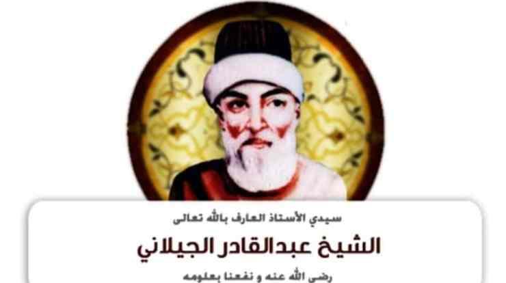 Nasehat Syekh Abdul Qodir Jailani yang terdapat dalam kitab Nurul Burhani