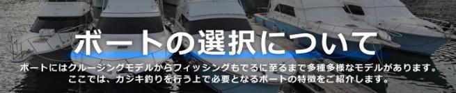 boat_sentaku