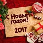 Как правильно встречать новый 2017 год?