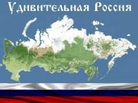 Фото к статье об удивительной России