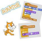 【超カンタン】Scratchの始め方。小学生の子供が楽しくプログラミング!