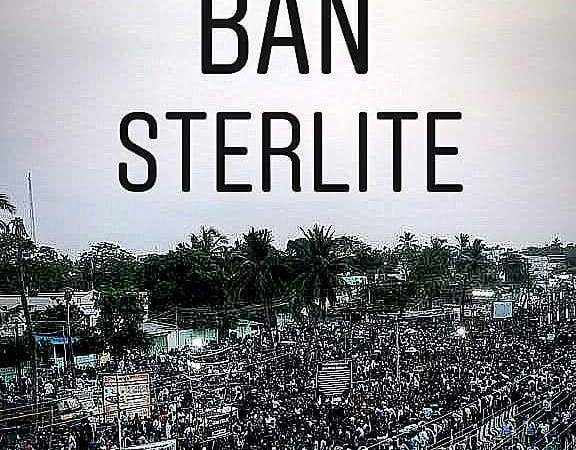 Sterlite : கார்ப்பரேட்டுக்கும் மக்களுக்குமான நேரடி போராட்டம்!