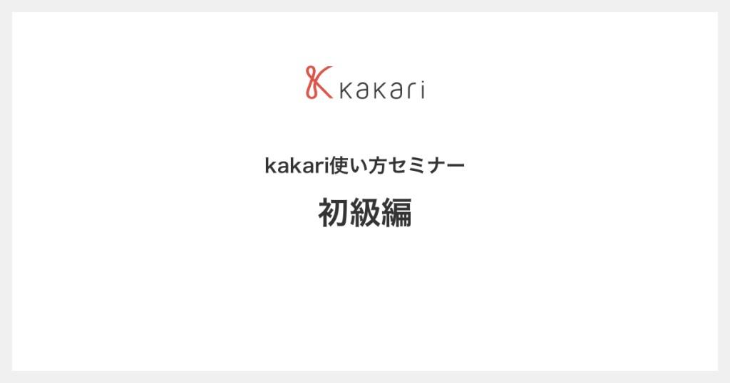 kakari使い方セミナー_初級編