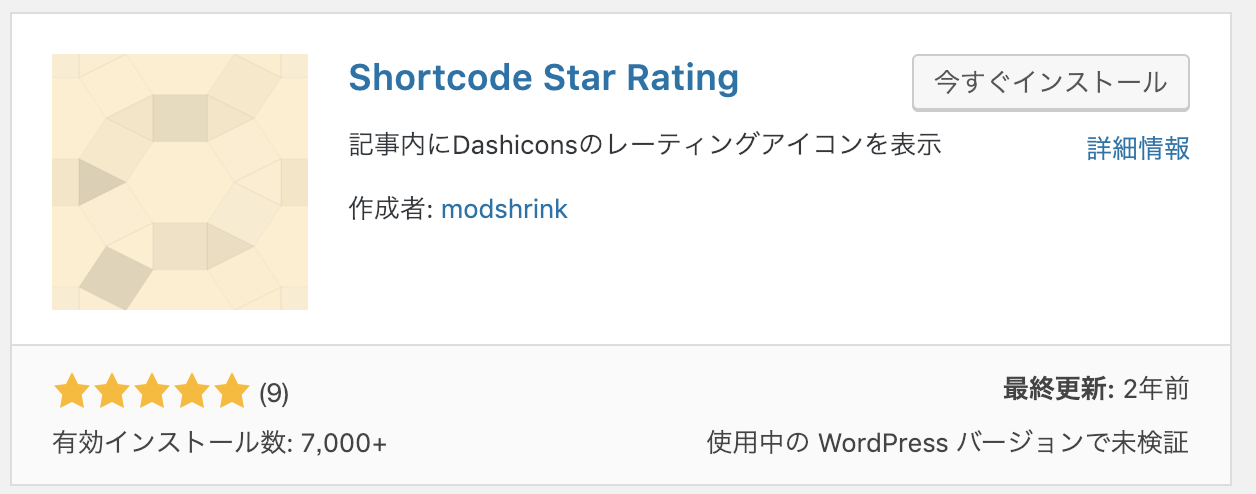 Shortcode Star Rating