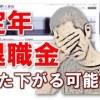 【悲報】公務員の退職金が、再び下がる可能性が浮上!!