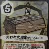 使用したカードの数字にも気をつけて!名作カードゲームの拡張第1弾「ロストレガシー 百年戦争と竜の巫女」
