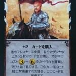 ボードゲーム紹介:ドミニオン暗黒時代カード紹介(2/2)