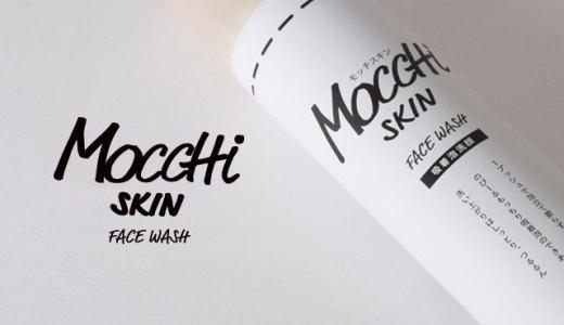 モッチスキンの効果とは?口コミや販売店をまとめて紹介!