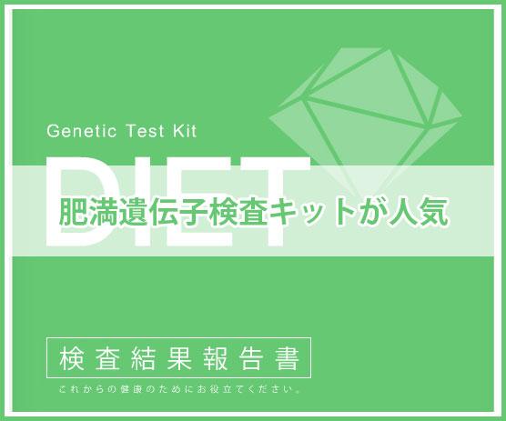 肥満遺伝子検査キットが大人気