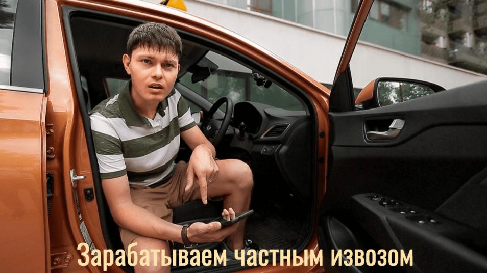 Как заработать в такси