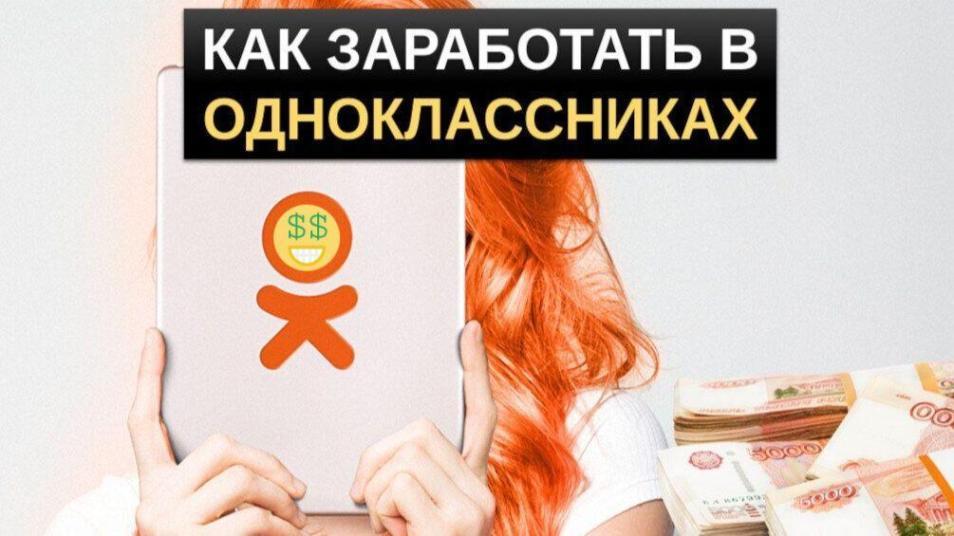 Как заработать в Одноклассниках?