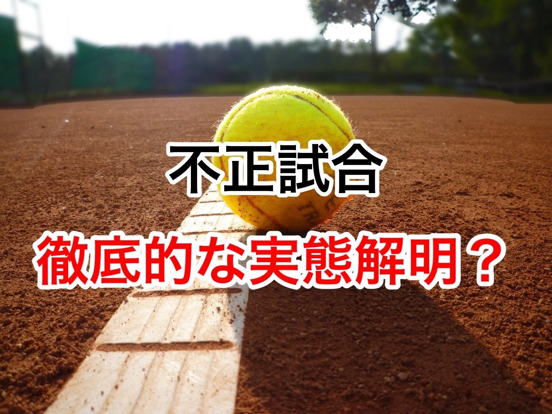 ソフトテニスの不正実態