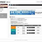 XFREE(無料サーバ)の契約更新手続き