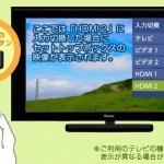 テレビ・DVDレコーダのリモコンが効かない場合の対処方法