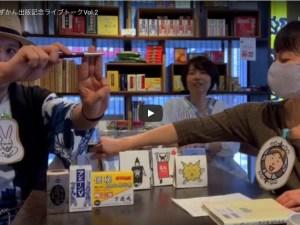 漢方薬絵ずかん出版記念ライブトーク配信Vol.2