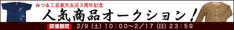 人気商品オークション開催!
