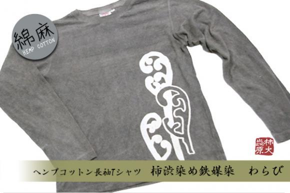 新柄長袖Tシャツ登場!柿渋染め鉄媒染「わらび」