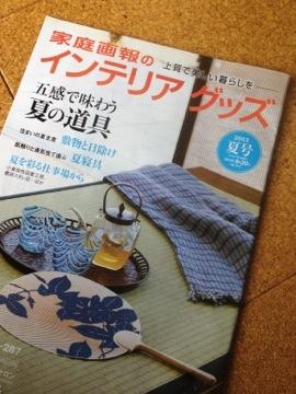 家庭画報のインテリアグッズ2013夏号に掲載中