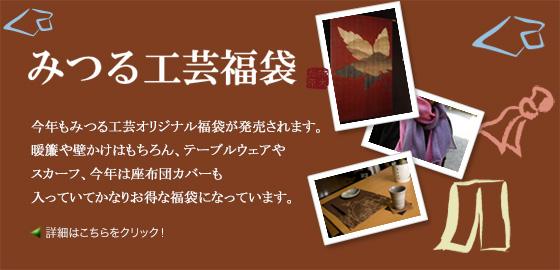 みつる工芸の福袋