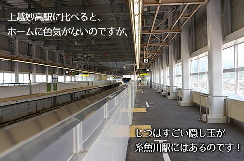 糸魚川駅ホーム