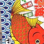 【イベント】2015年 糸魚川さかな祭り