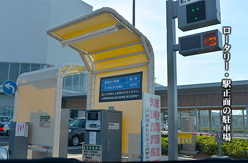 上越妙高駅の正面駐車場