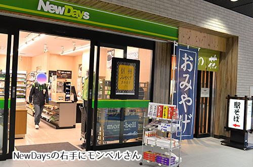 飯山駅のNewDaysと駅そば