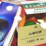 【北都の源】W7弁当をようやく購入できました!【かがやき弁当】