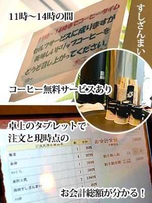 近江町市場のすしざんまい 武蔵東洋店 サービスがすごい