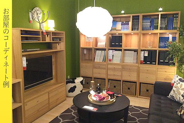IKEAのお部屋コーディネート例