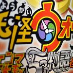 【感想】映画妖怪ウォッチ エンマ大王と5つの物語だニャン!【エンマぬらりに大満足】