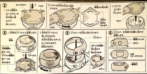妖怪ウォッチ DX妖怪ウォッチU 進化キット★説明書02