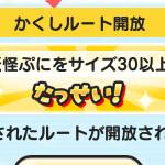 【妖怪ぷにぷに】初級~中級者向けか?ぷにをサイズ30以上つなげる方法【なんとか】
