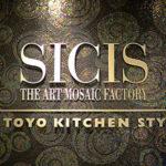 【SICIS】シチス・トーヨーキッチンスタイル(南青山)【本気購入の方へ】