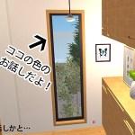 【家づくり・内観テーマ色問題】マド枠・ドア枠・巾木の色はどう決めるのか?【結論:自由です、但し。】