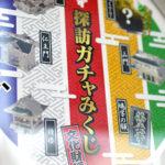 【話題です】『善光寺探訪ガチャみくじ~文化財編~』ひきました❗️