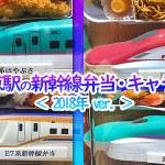新幹線弁当&キャラクター弁当