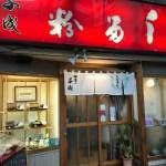 四季の千成 青森市新町通り県庁側の食堂 ランチに
