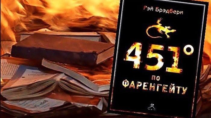 451 градус по Фаренгейту смысл книги