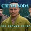 Смысл клипа Никаких больше вечеринок - Cream Soda