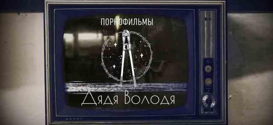 """Смысл песни """"Дядя Володя"""" группы Порнофильмы"""