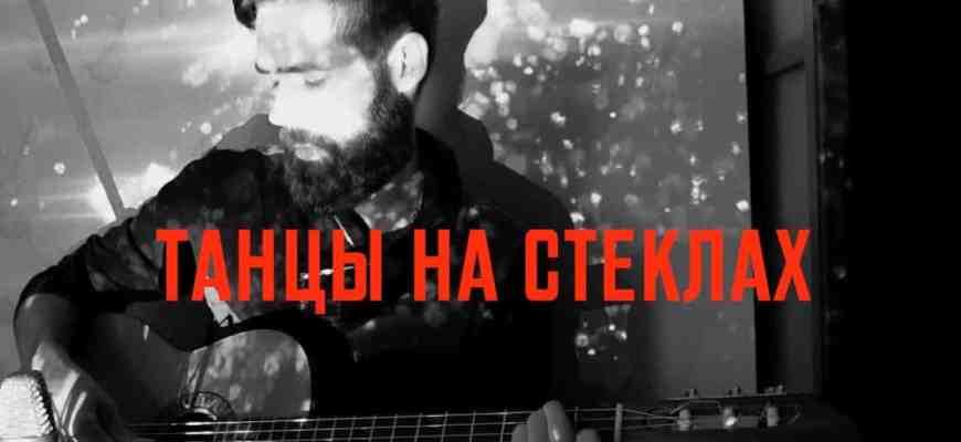 """Песня """"Танцы на стёклах"""" Максима Фадеева: смысл композиции"""