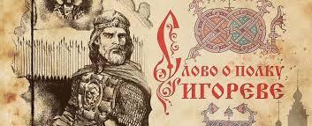 """История создания """"Слово о полку Игореве"""""""