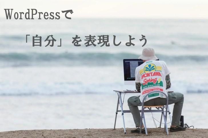 WordPressアイキャッチ画像