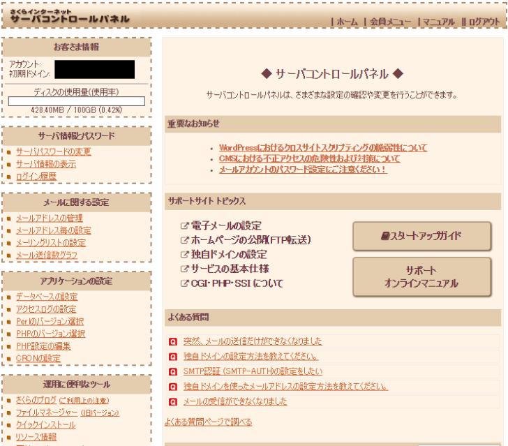 スクリーンショット 2016-07-15 19.46.32