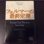 ビジネス以外の知識も深めたい方にオススメ!!「フェルマーの最終定理」が読みやすくて面白い!!