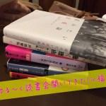 【祝!】福岡市にて初めて読書会を開いてきた!!