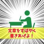 【なかなか記事が書き終わらない人必見!】ライティングの質とスピードを高める方法とは?